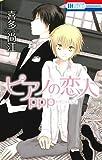 ピアノの恋人 ppp (花とゆめCOMICS)