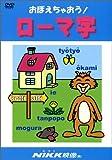 おぼえちゃおう! ローマ字 (DVDビデオ) (おぼえちゃおう! シリーズ)