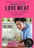 MOCO'Sキッチン LOVE MEAT