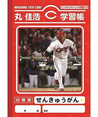 広島東洋カープ カープ学習帳(選手バージョン) 9 丸佳浩(せんきゅうがん)