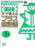 英検プラス単熟語1級―文で覚える (旺文社英検書)