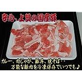 【肉の山田屋】国産豚肉の切り落とし 1kg(250g×4パック)
