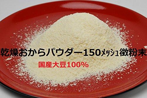 乾燥おからパウダー 超微粉 150メッシュ 3300g 1100g×3 国産大豆100%