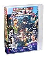 愛と冒険のアクション映画コレクション 炎の剣士たち DVD10枚組 (ケース付)セット