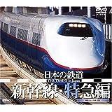 日本の鉄道 新幹線・特急編