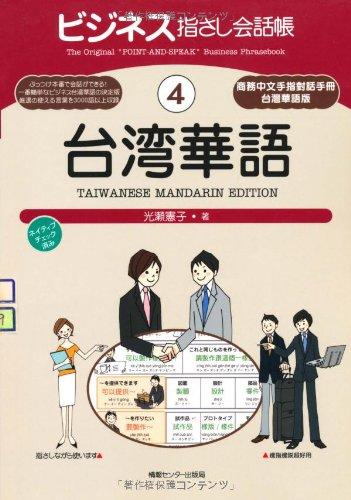 ビジネス指さし会話帳4 台湾華語 (ビジネス指さし会話帳シリーズ)の詳細を見る