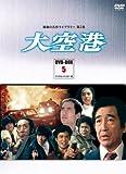 大空港 DVD-BOX PART5 デジタルリマスター版【昭和の名作ライブラリー 第5集】