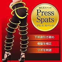 PRESS SPATS 加圧 美脚スパッツ 脚痩せ むくみ ダイエット (L)