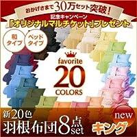 新20色羽根布団8点セット ベッドタイプ/キング/サニーオレンジ