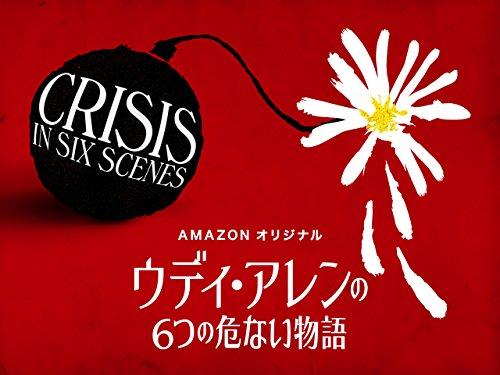 ウディ・アレンの6つの危ない物語 (字幕版)