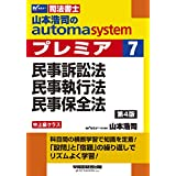 司法書士 山本浩司のautoma system premier (7) 民事訴訟法・民事執行法・民事保全法 第4版