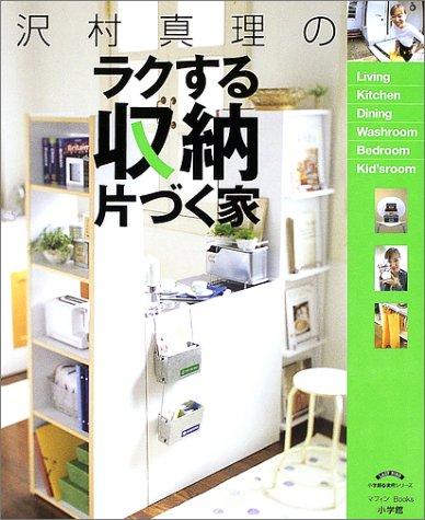 沢村真理のラクする収納片づく家 (小学館実用シリーズ—マフィンBooks)