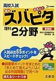 高校入試ズバピタ理科2分野 (シグマベスト)