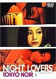 NIGHT LOVERS TOKYO NOIR