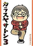 カラスヤサトシ(3) (アフタヌーンコミックス)