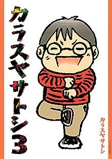 [カラスヤサトシ] カラスヤサトシ 第01-03巻