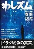 わしズム〈Vol.10〉