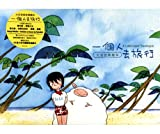一個人去旅行 CD+繪本 Big Soil's Music Illustration - Travelogue(台湾盤)