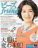 ビーズ friend (フレンド) 2013年 夏号vol.39 [雑誌] 画像