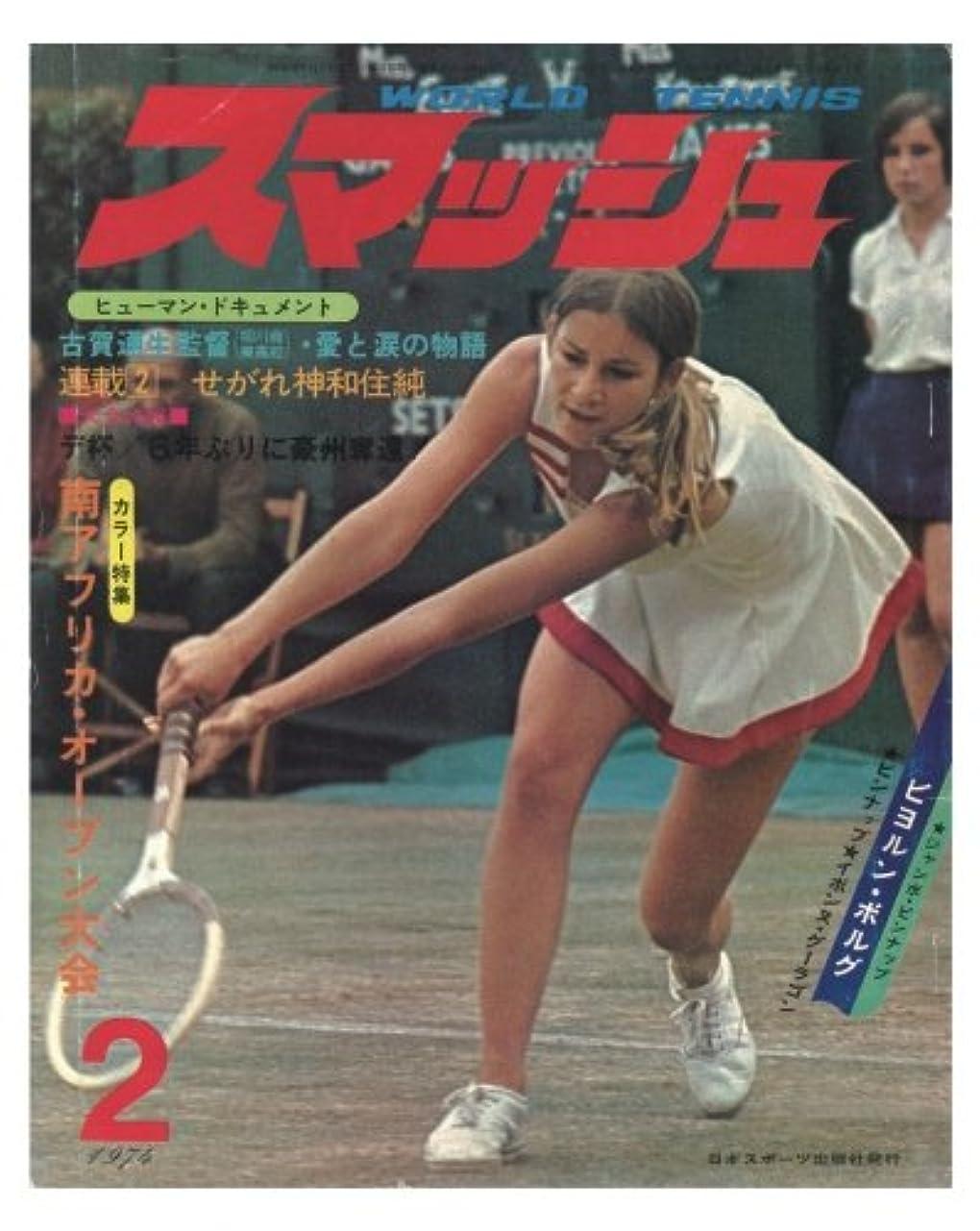 側欠乏リフトスマッシュ1974年2月号[雑誌]