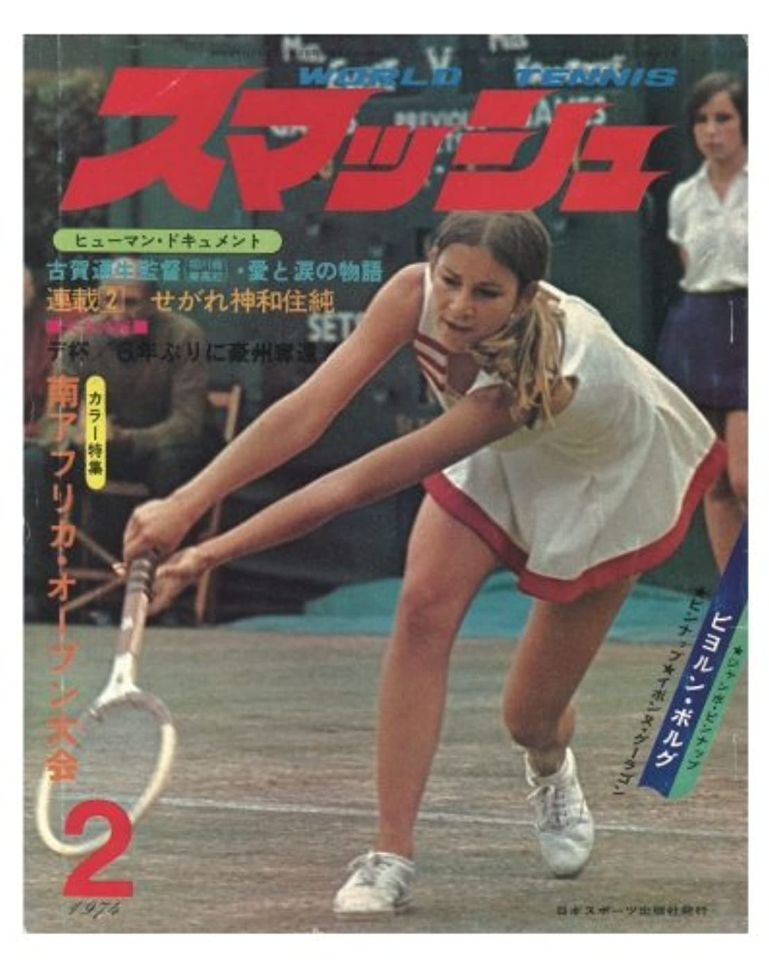 印象的な粗いヒップスマッシュ1974年2月号[雑誌]