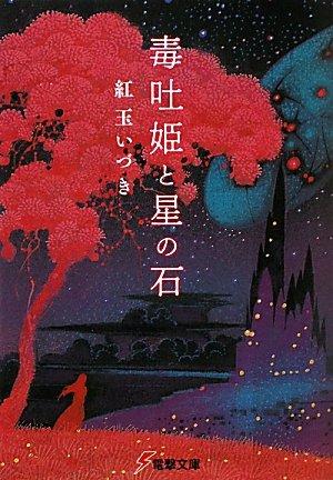 毒吐姫と星の石 (電撃文庫)の詳細を見る