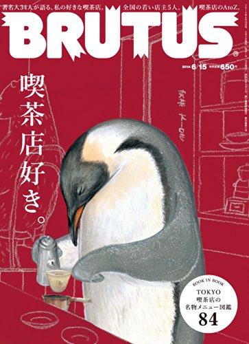 BRUTUS (ブルータス) 2014年 6/15号 [雑誌]の詳細を見る