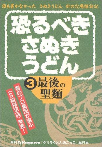 恐るべきさぬきうどん〈第3巻〉最後の聖麺