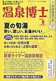 温泉博士 2009年 08月号 [雑誌]