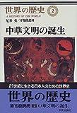 世界の歴史 (2) 中華文明の誕生