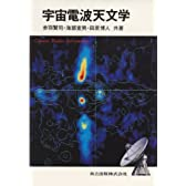 宇宙電波天文学