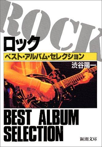 ロック—ベスト・アルバム・セレクション (新潮文庫)
