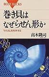 巻き貝はなぜらせん形か―「かたち」を科学する (ブルーバックス)