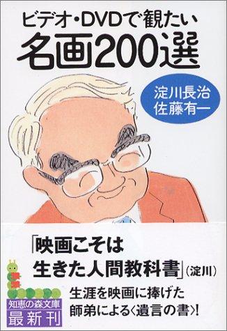 ビデオ・DVDで観たい名画200選 (知恵の森文庫)の詳細を見る