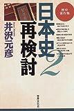 日本史再検討〈2〉歴史著作集
