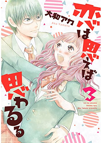恋は思えば思わるる 3巻 (LINEコミックス)の詳細を見る