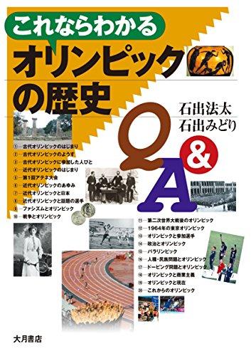 これならわかるオリンピックの歴史Q&Aの詳細を見る