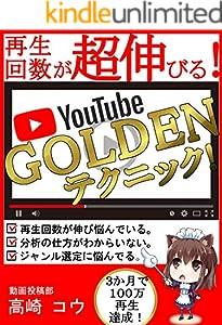 再生回数が超伸びる!YouTubeゴールデンテクニック!