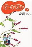 ぽっかぽか 7 (YOU漫画文庫)