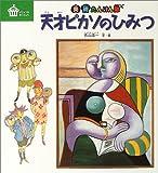 天才ピカソのひみつ―美術たんけん隊 (びじゅつのゆうえんち)