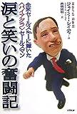 """涙と笑いの奮闘記—全米セールスNo.1に輝いた""""バイアグラ""""セールスマン"""