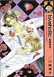 Love holic~恋愛中毒 (ビーボーイコミックス)