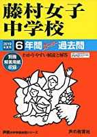 63藤村女子中学校 2019年度用 6年間スーパー過去問 (声教の中学過去問シリーズ)