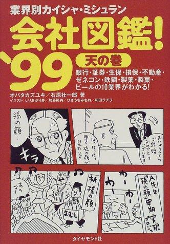 会社図鑑!〈'99〉天の巻―業界別カイシャ・ミシュラン