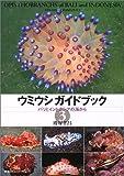 ウミウシガイドブック〈3〉バリとインドネシアの海から