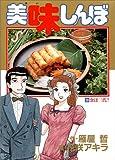 美味しんぼ (19) (ビッグコミックス)