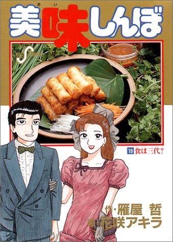 美味しんぼ (19) (ビッグコミックス)の詳細を見る