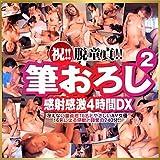 筆おろし(2)感謝感激4時間DX [DVD]