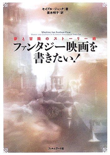 ファンタジー映画を書きたい!―夢と冒険のストーリー術の詳細を見る