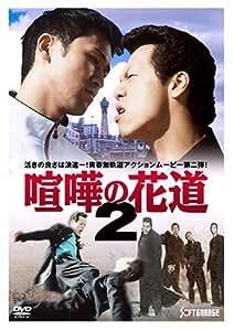 喧嘩の花道2 [DVD]